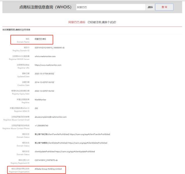 京喜京西字母域名难辨别,阿里京东直言:域名与商标统一很重要