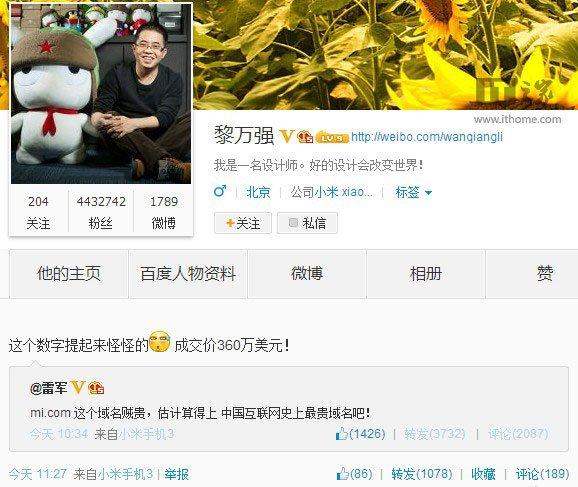 小米360万美元收购 mi.com 域名,是为了公司的国际化
