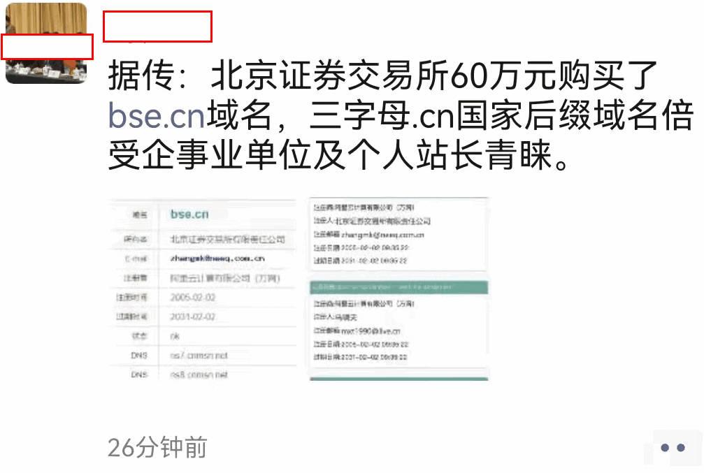 据传:北京证券交易所60万元购买了bse.cn域名