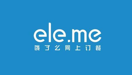 从域名的角度来讲,「ele.me」和「eleme.com」哪个选择比较好?