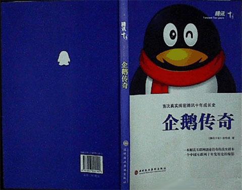 《腾讯十年》一书中 讲述的QQ域名的故事